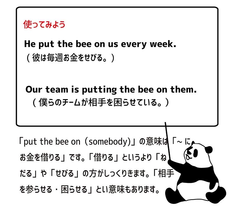 put the bee on の使い方