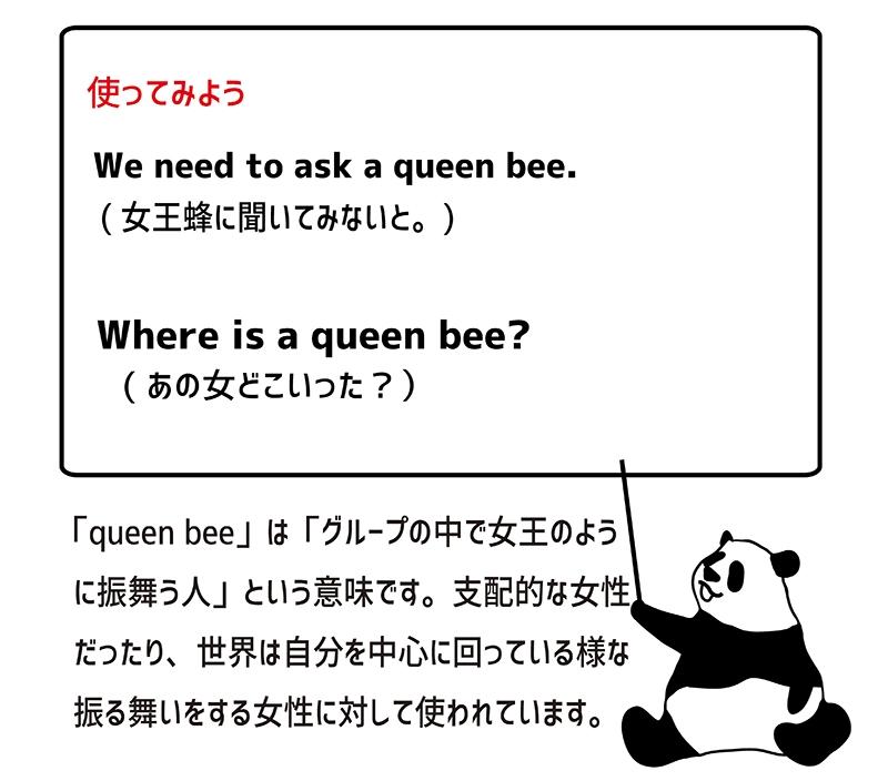 queen beeの使い方