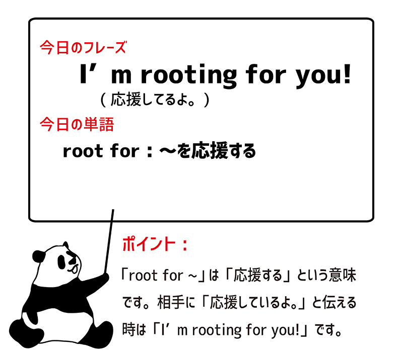 I'm rooting for you!のフレーズ
