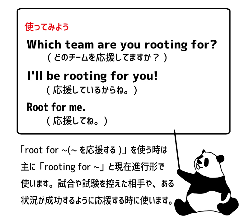 I'm rooting for you!の使い方