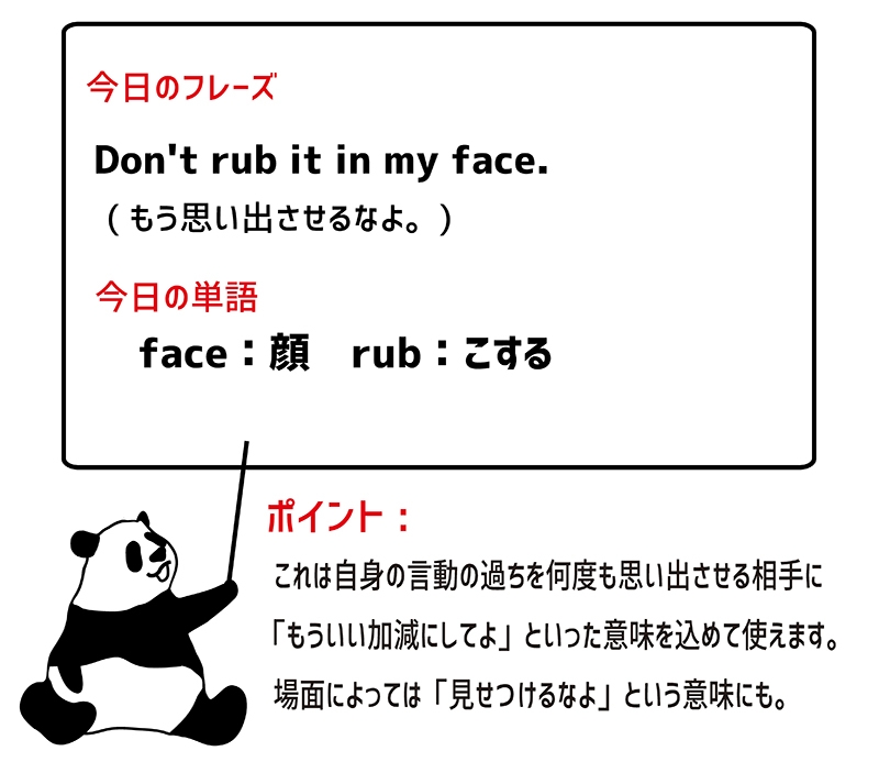 rub it in one's faceのフレーズ