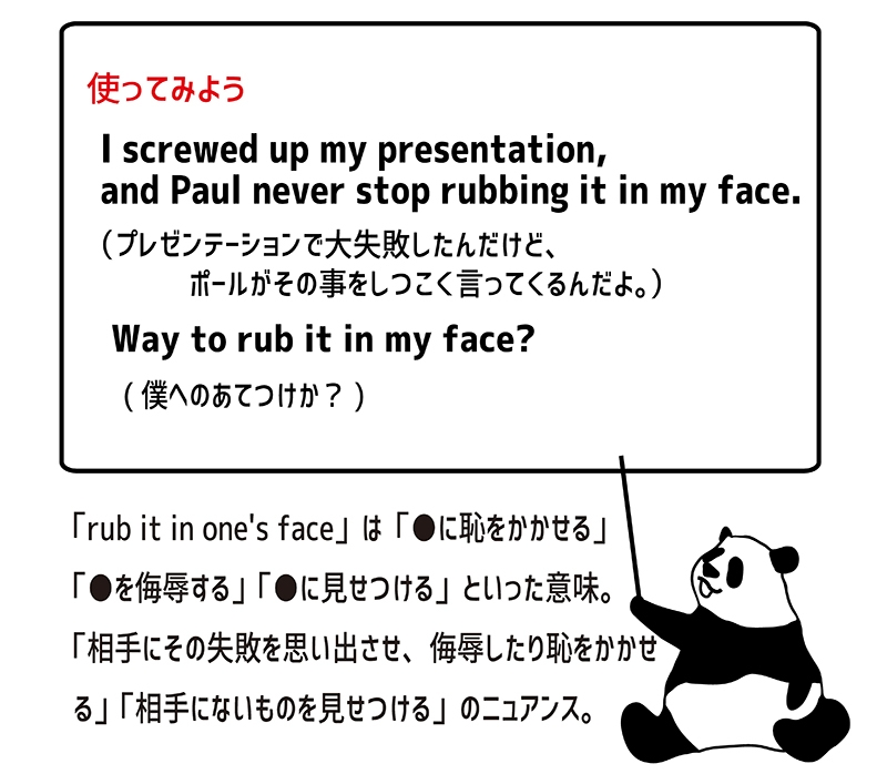 rub it in one's faceの使い方