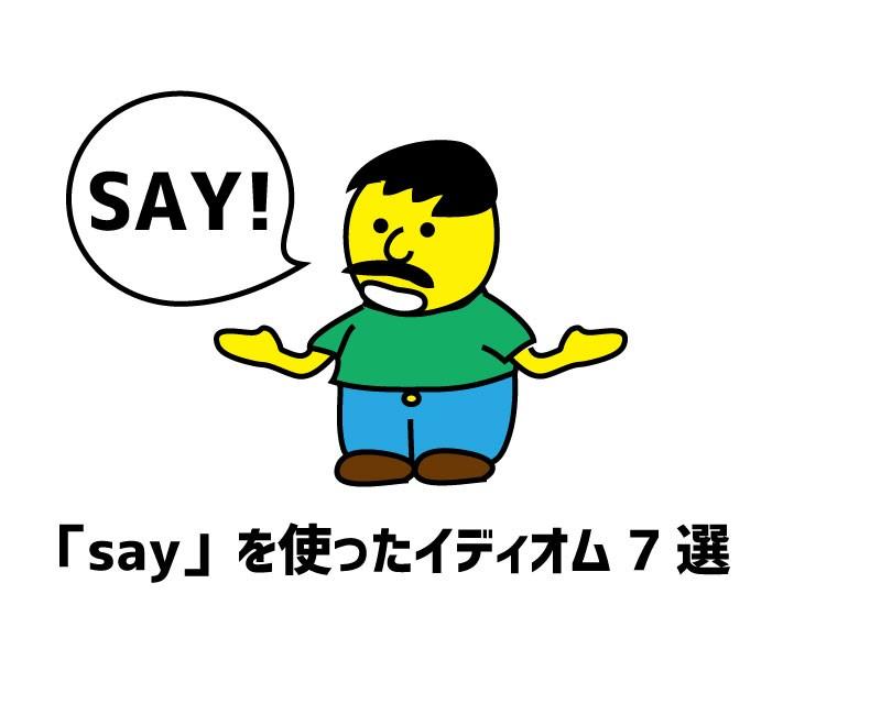 「say」を使ったイディオム7選