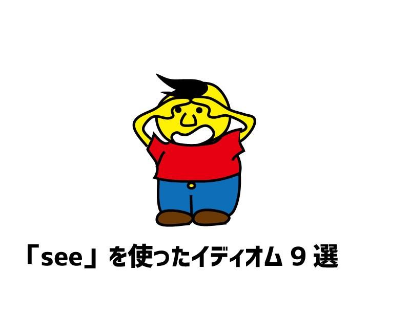 「see」を使ったイディオム9選