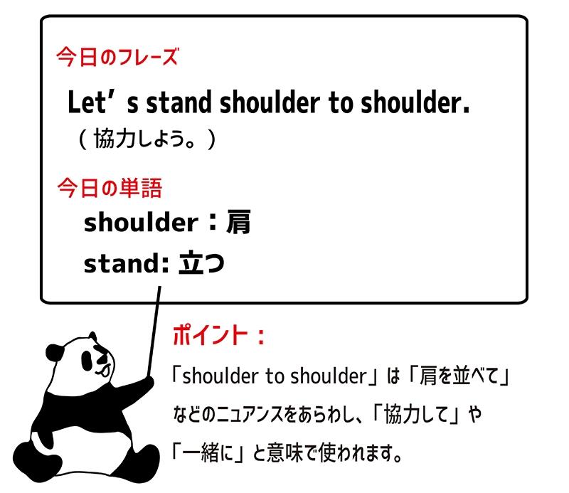 shoulder to shoulder のフレーズ
