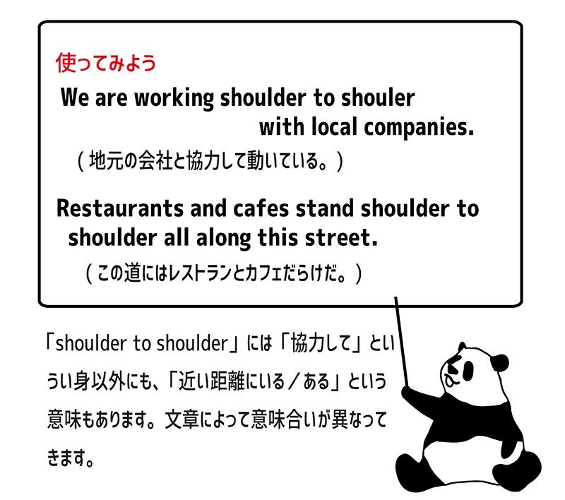shoulder to shoulder の使い方