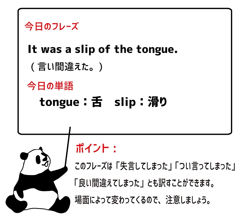 a slip of the tongueのフレーズ