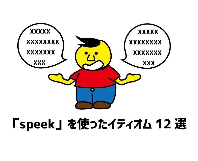 「speak」を使ったイディオム12選