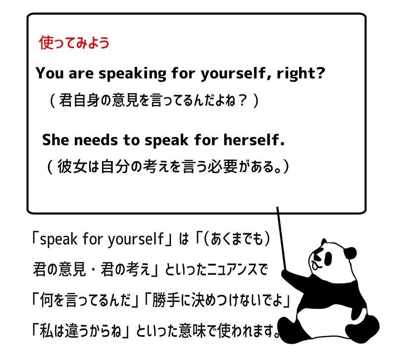 speak for yourselfの使い方
