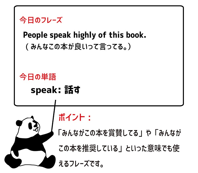 speak highly ofのフレーズ