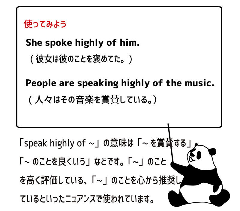 speak highly ofの使い方
