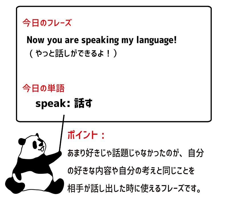 speak one's languageのフレーズ
