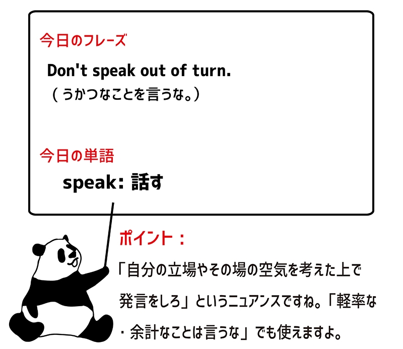 speak out of trunのフレーズ