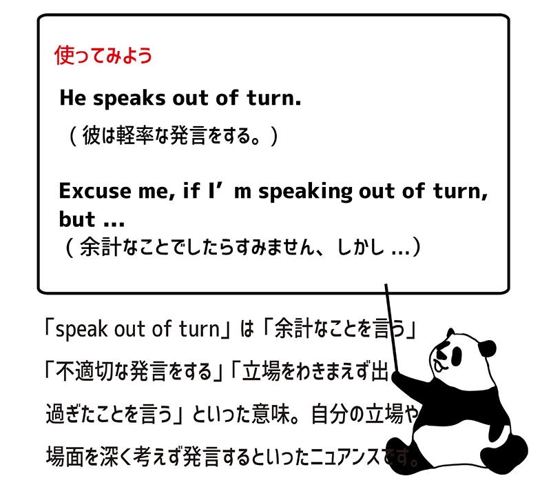 speak out of trunの使い方