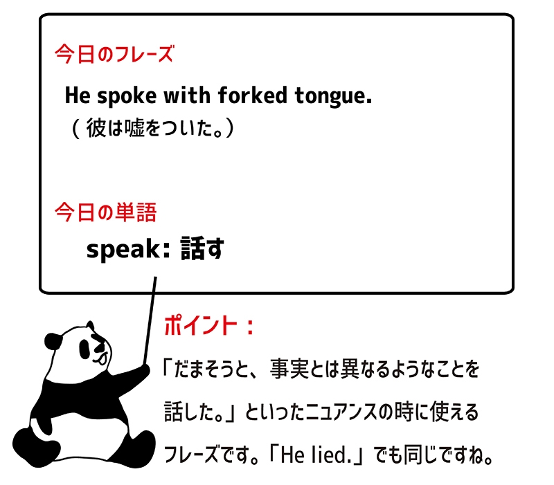 speak with forked tongueのフレーズ