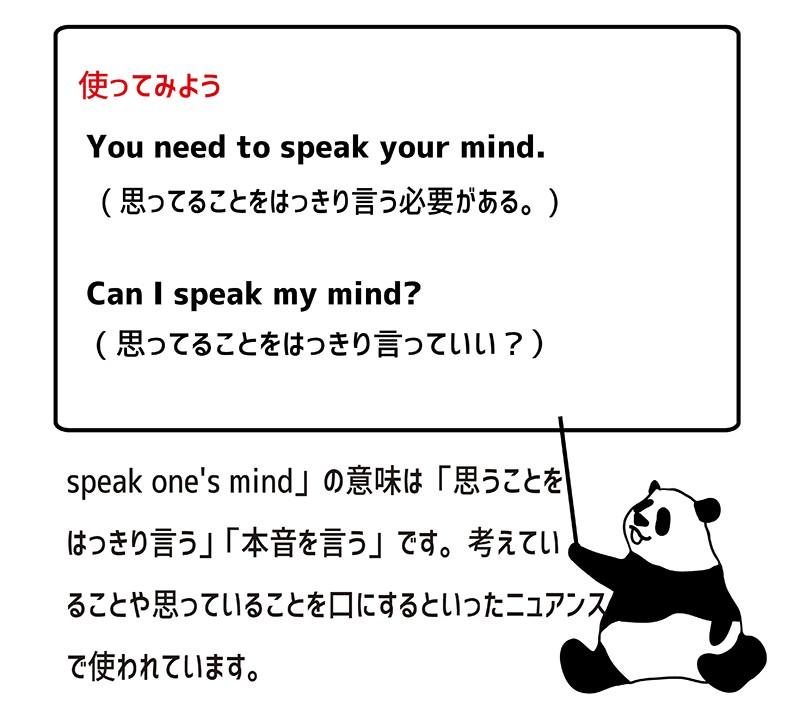 speak one's mindの使い方