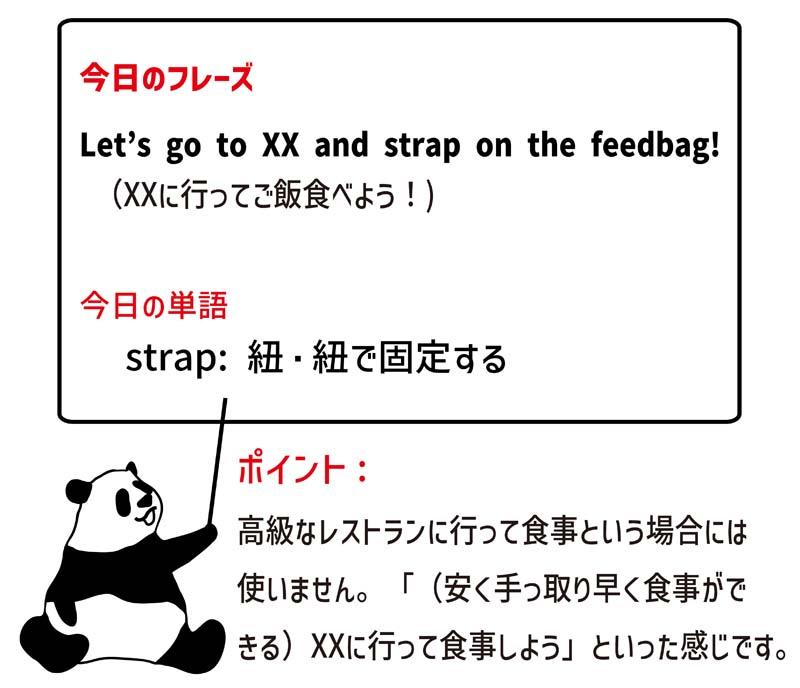 strap on the feedbagのフレーズ