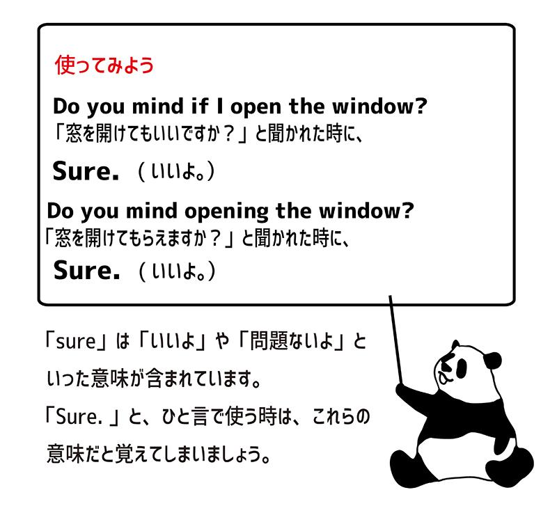 Sure!の例文