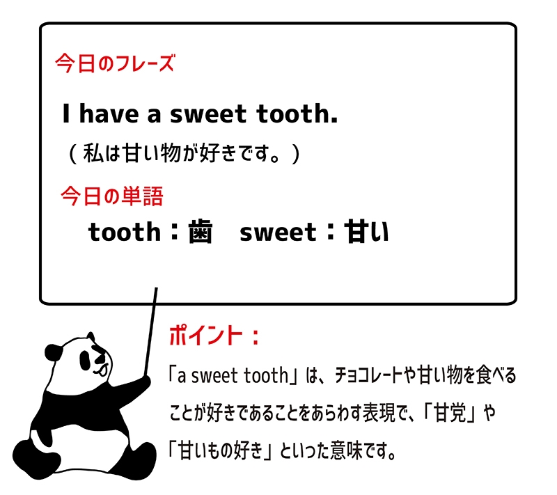 a sweet toothのフレーズ