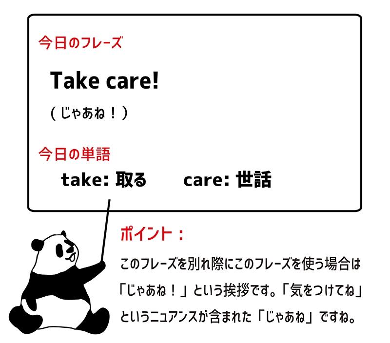 take care のフレーズ
