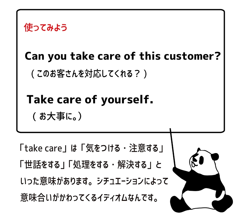 take care の使い方