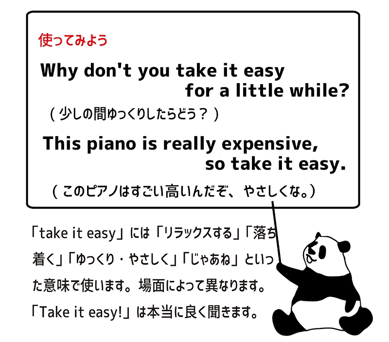 take it easyの使い方