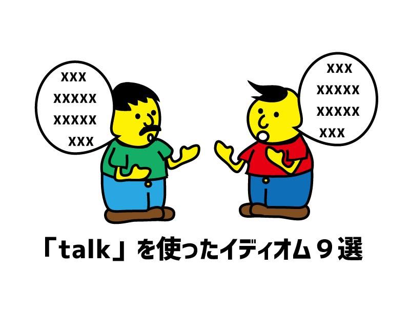 「talk」を使った英語のイディオム9選