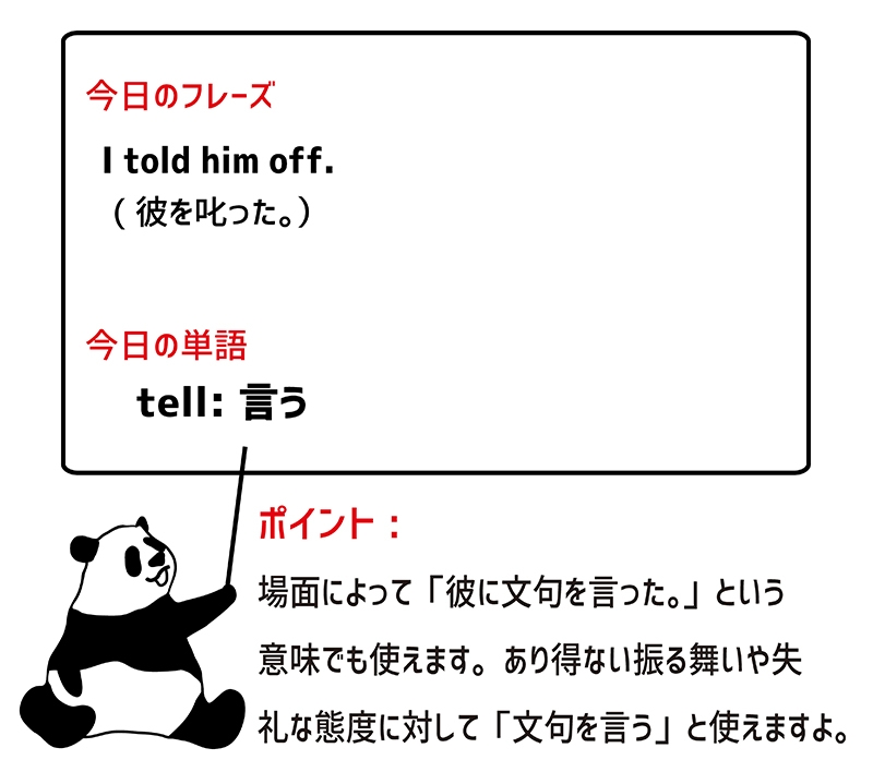 tell off のフレーズ
