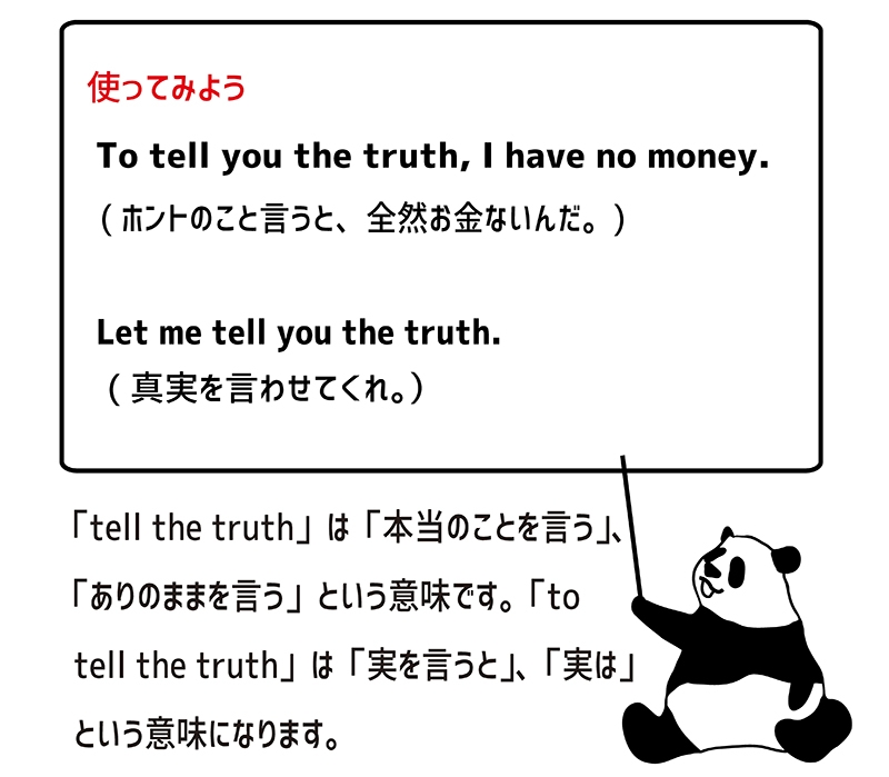 tell the truthの使い方
