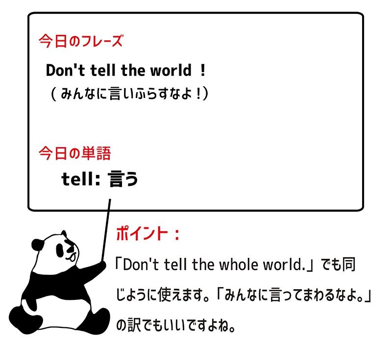 tell the worldのフレーズ