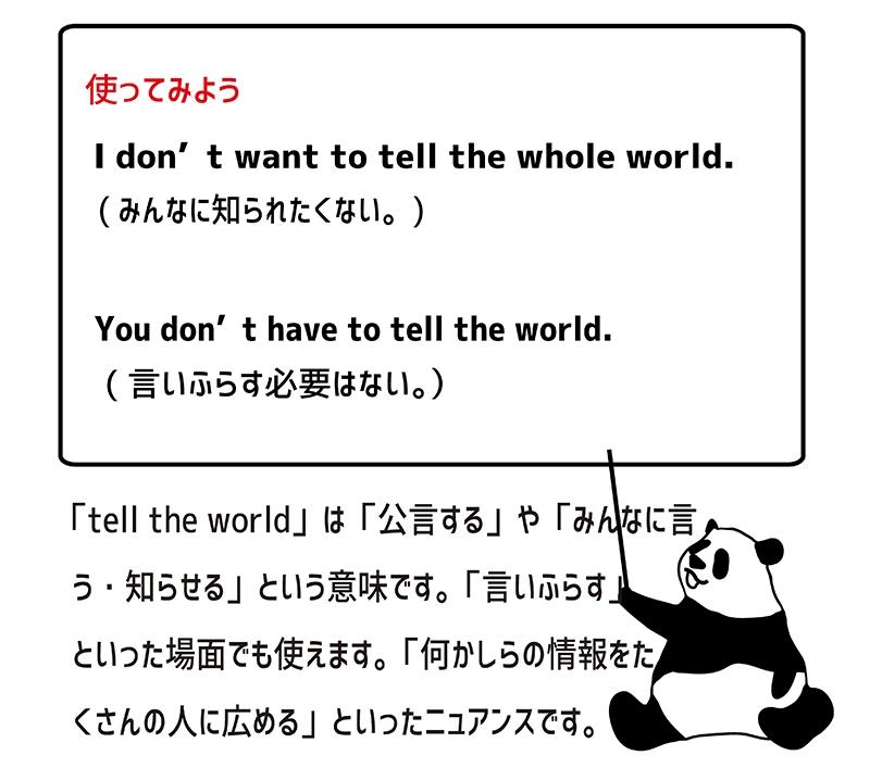 tell the worldの使い方