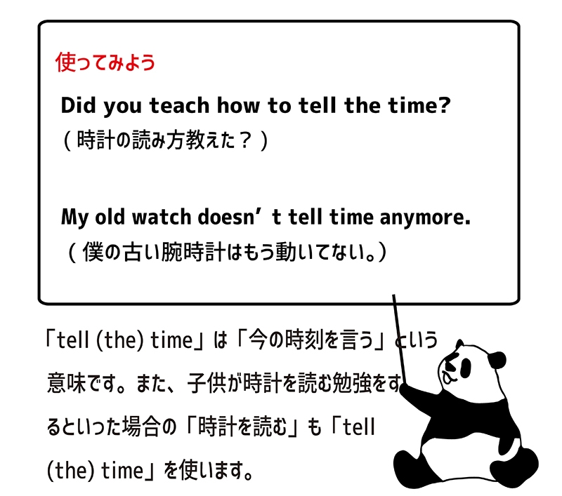 tell time の使い方