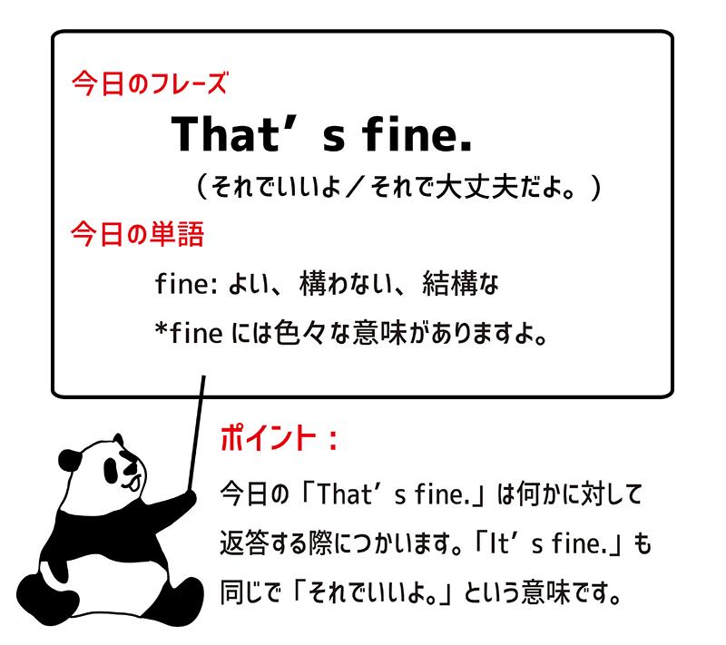 That's fine.のポイント