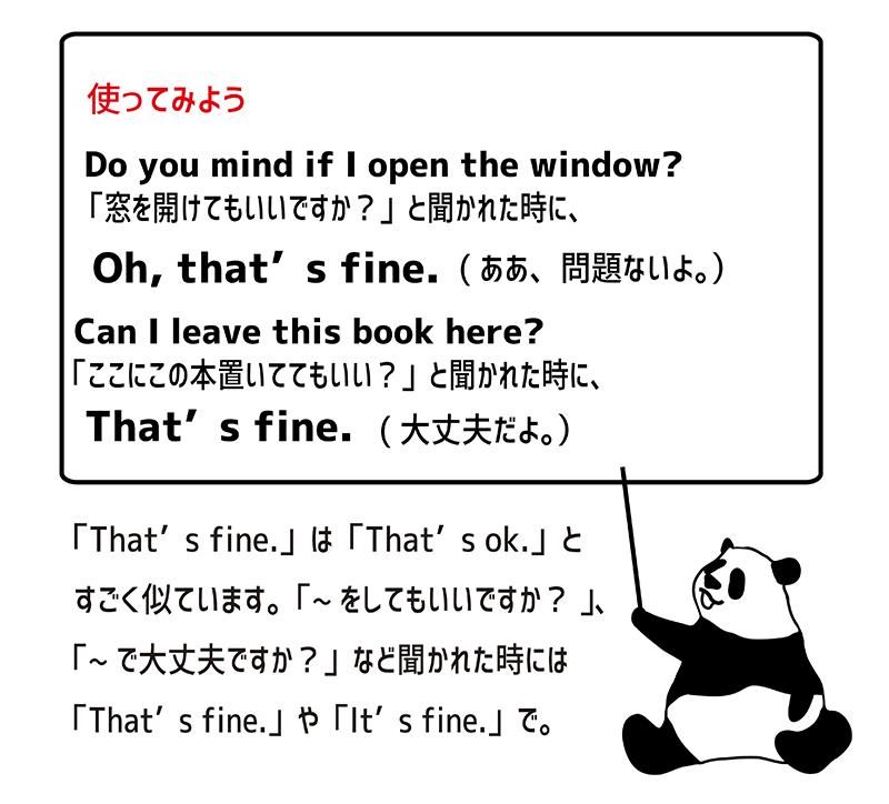 That's fine.の例文
