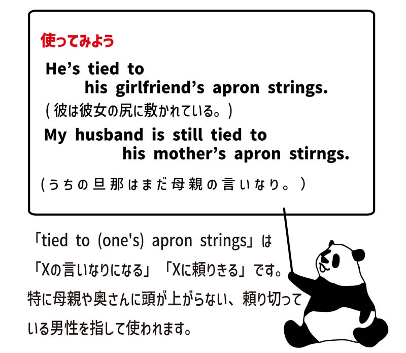 tied to (one's) apron stringsの使い方
