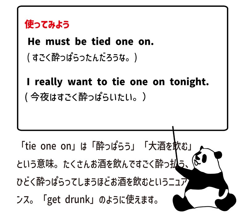 tie one onの使い方