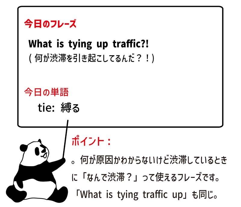 tie up trafficのフレーズ