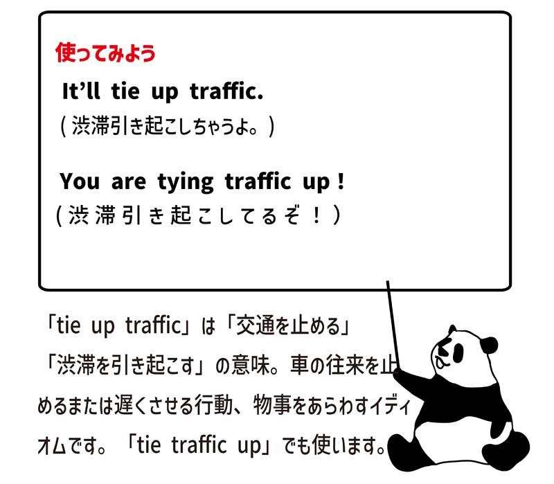 tie up trafficの使い方