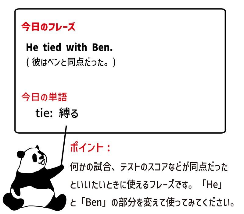 tie with のフレーズ