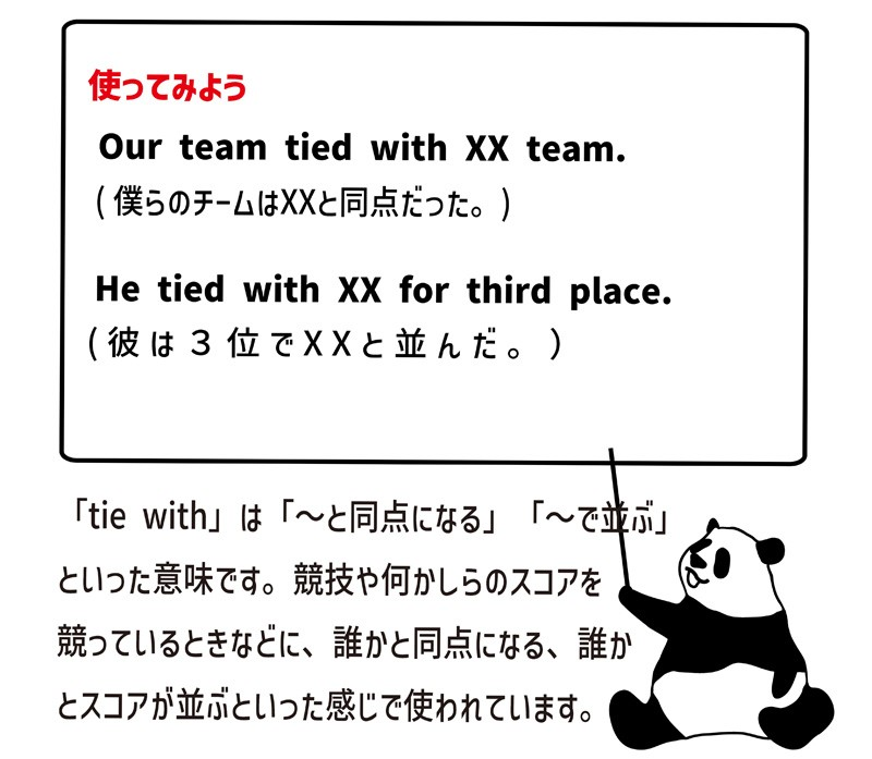tie with の使い方