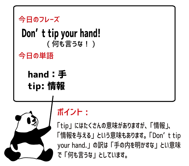 tip one's hand のフレーズ