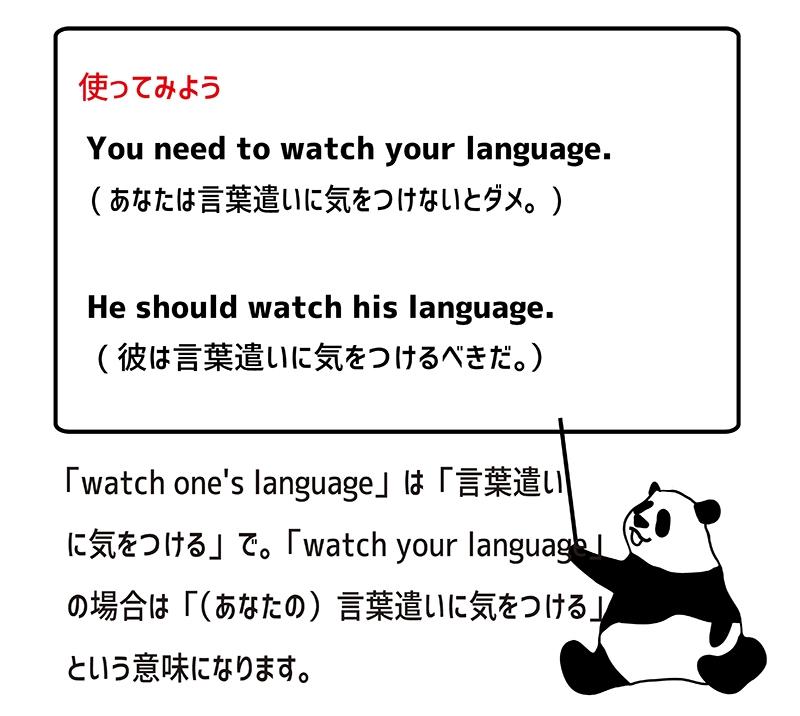 watch your languageの使い方