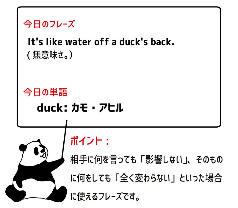 water off duck's backの意味