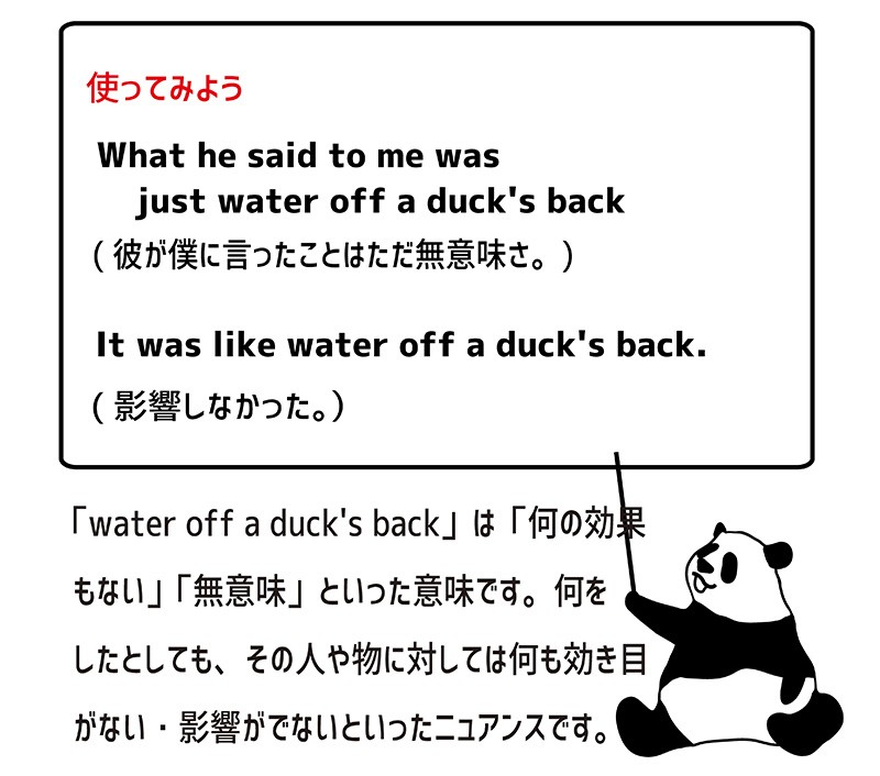 water off duck's backの使い方