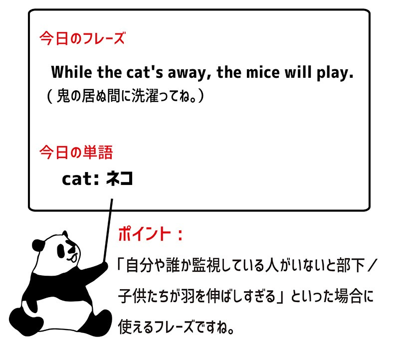 while the cat's away the miceのフレーズ