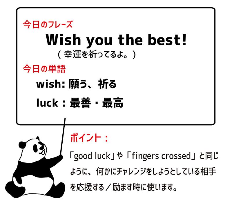 Wish you all the best!のフレーズ