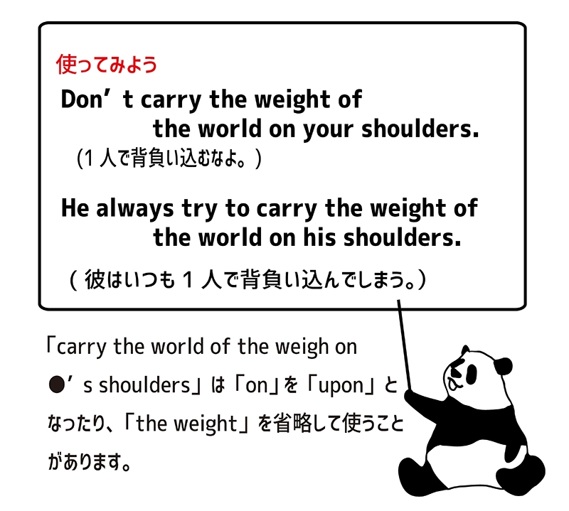 carry the weight of the world on one's shoulderの使い方